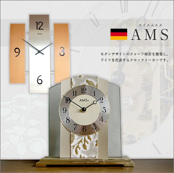 AMS(エイエムエス)(ドイツ)