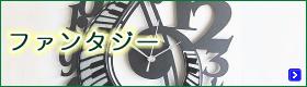 壁を彩る 時計 ファンタジー