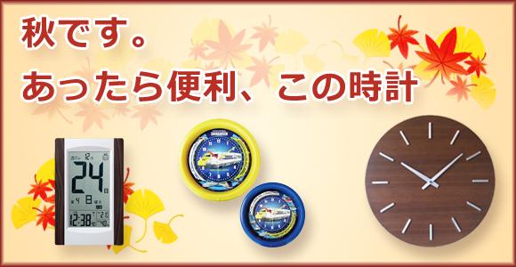 秋の掛け時計
