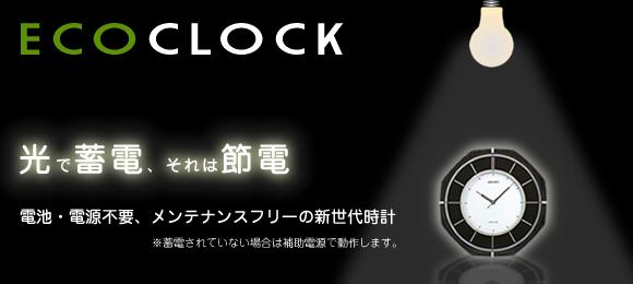 時計 節電