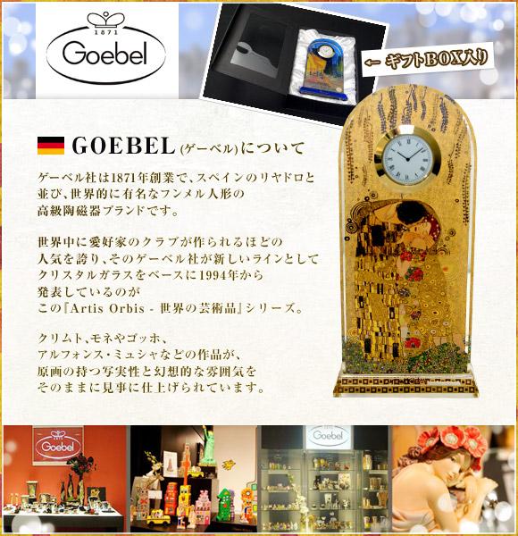 GOEBEL (ゲーベル)(ドイツ)