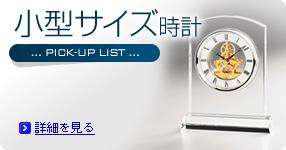 小型サイズ時計