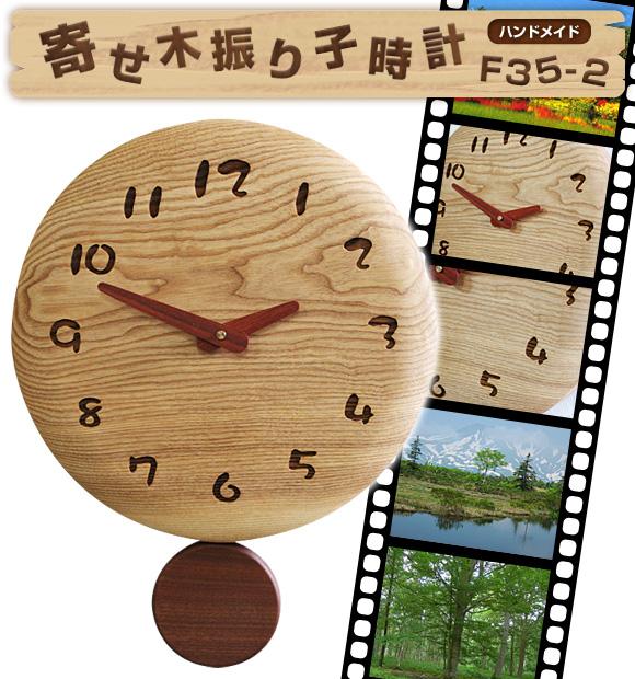 寄せ木振り子時計F35-2