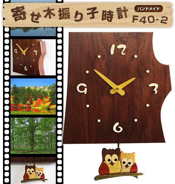 寄せ木振り子時計F40-2