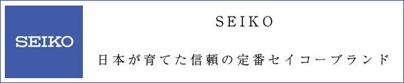 SEIKO セイコークロック