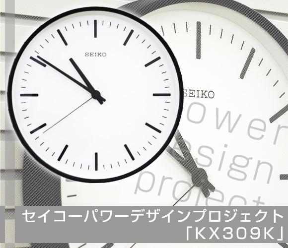 セイコーパワーデザインプロジェクト「KX309K」