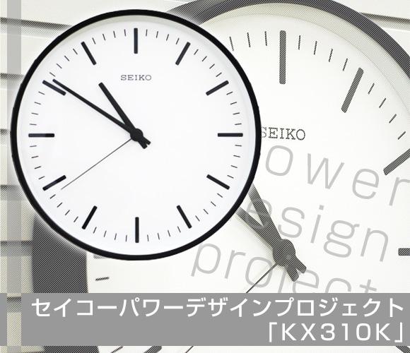 セイコーパワーデザインプロジェクト「KX310K」