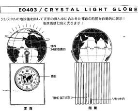 ワールドタイム「クリスタル・グローブ」回転地球儀時計 (KC-EO0403)