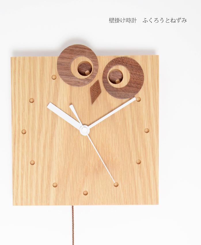 振り子時計 ふくろう 天然木 北海道 国産 日本製 おしゃれ Owl & Mouse (DP-OWLMOUSE)