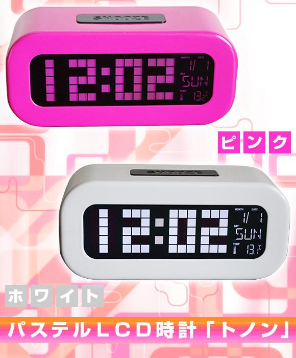 パステルLCD時計「トノン」