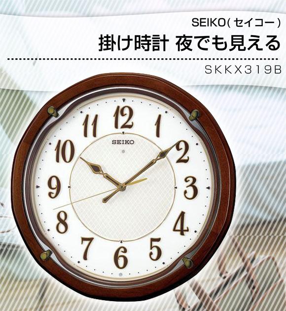 SEIKO(セイコー)掛け時計 夜でも見える