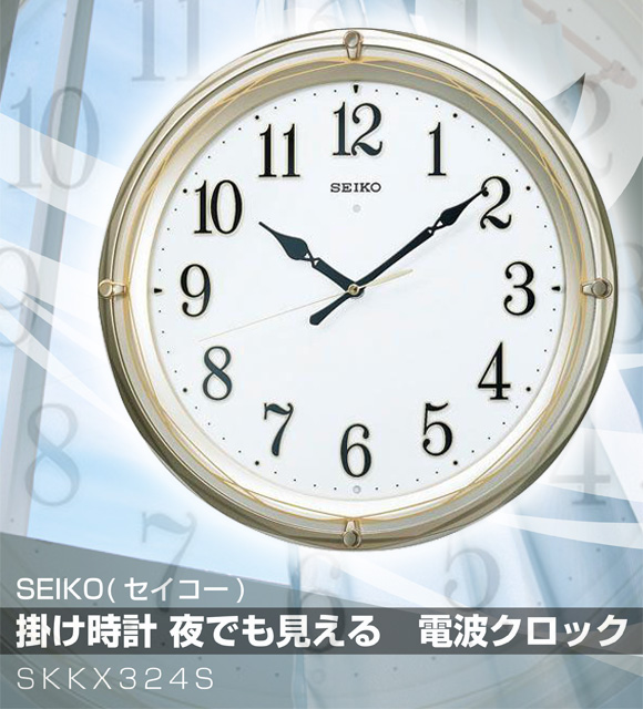 SEIKO(セイコー)掛け時計 夜でも見える 電波クロック