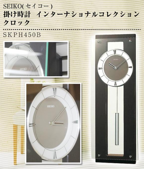 SEIKO(セイコー)振り子時計 インターナショナルコレクション 電波クロック