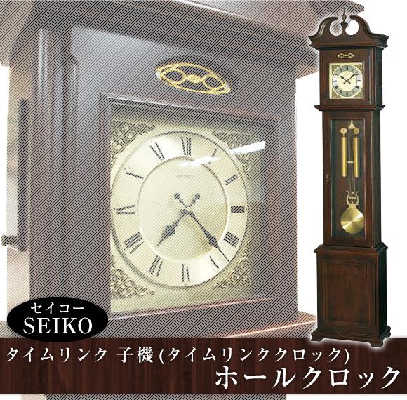 SEIKO(セイコー)タイムリンク 子機(タイムリンククロック) ホールクロック