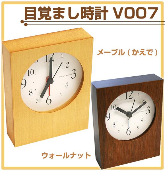 目覚まし時計V007