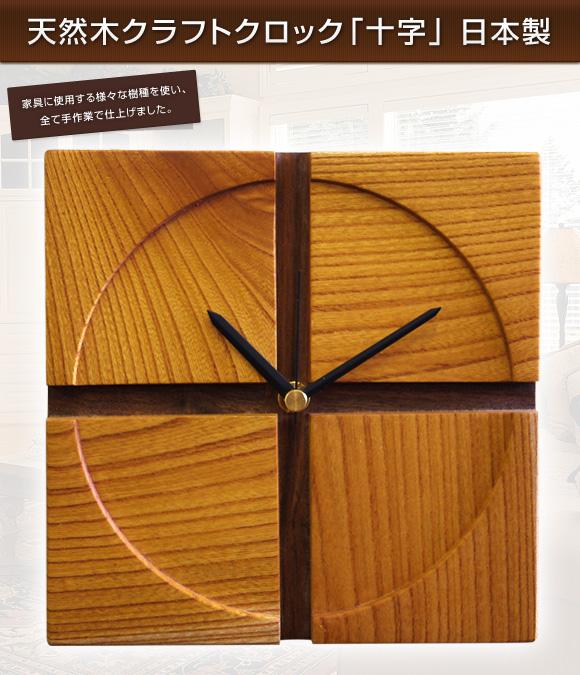 天然木クラフトクロック「十字」、日本製