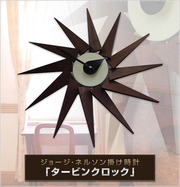 ジョージ・ネルソン掛け時計「タービンクロック」