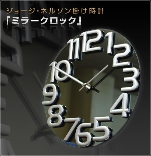 ジョージ・ネルソン掛け時計「ミラークロック」