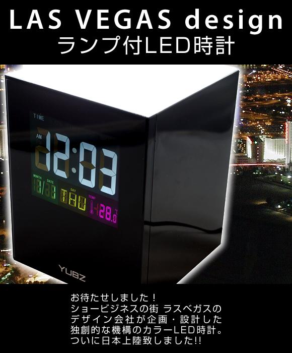 ライト付LED時計