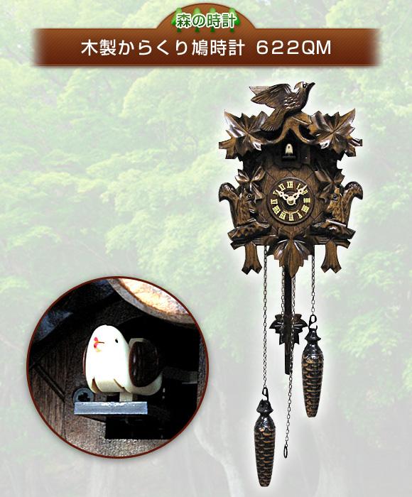 森の時計、木製からくり鳩時計 622QM