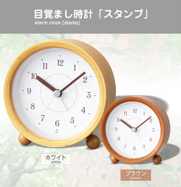 目覚まし時計「スタンプ」