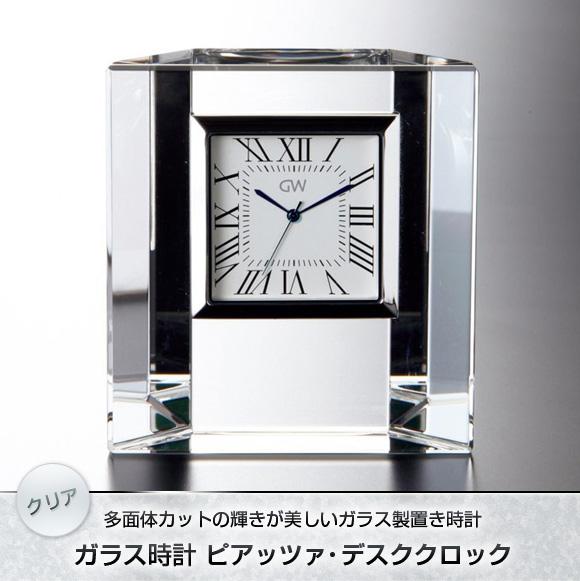 ガラス時計「ピアッツァ・デスククロック(クリア)」