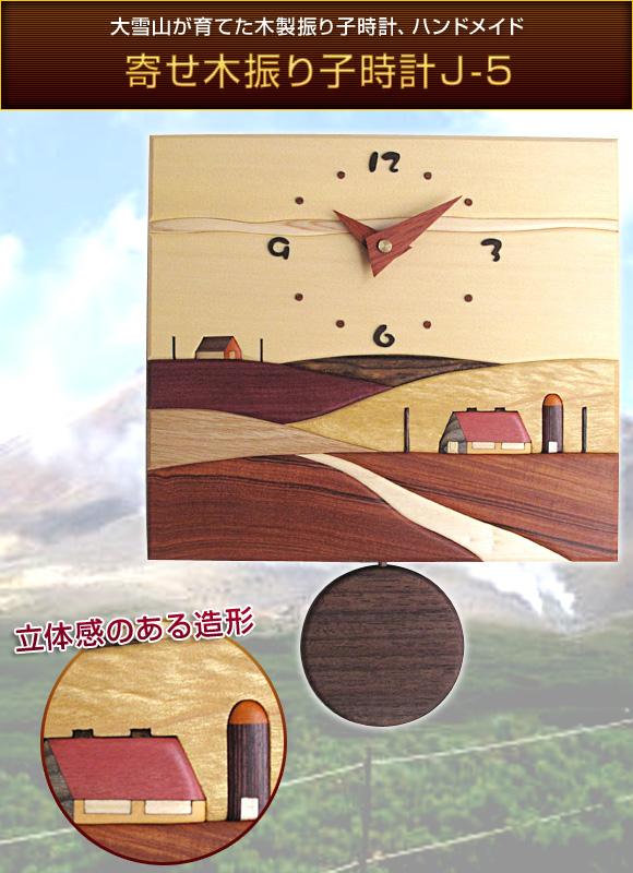 寄せ木振り子時計J-5