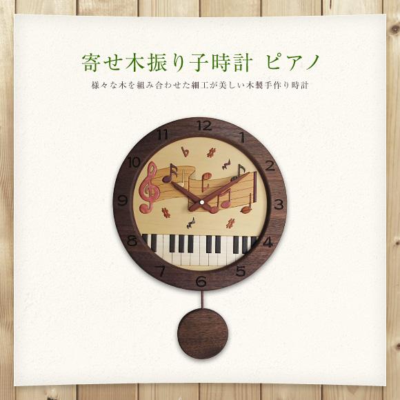 寄せ木振り子時計WF-1「ピアノ」(PK-WF-1)