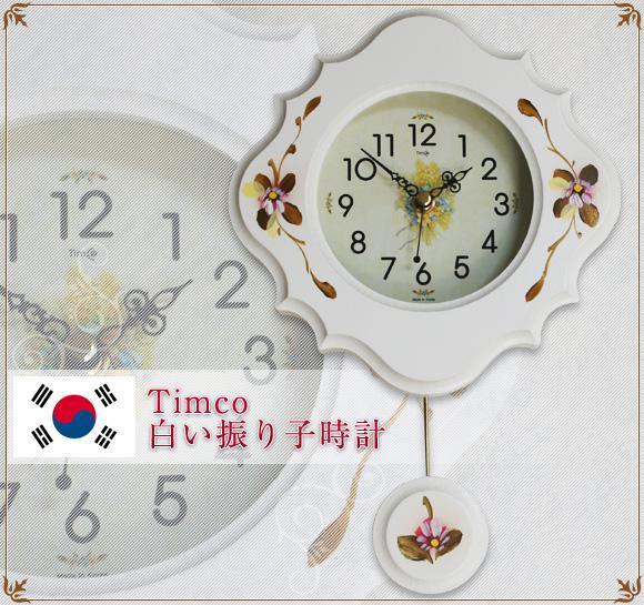 Timco白い振り子時計TCSW03 (ti-tcsw03)