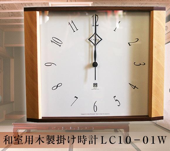 和室用木製掛け時計LC10−01W