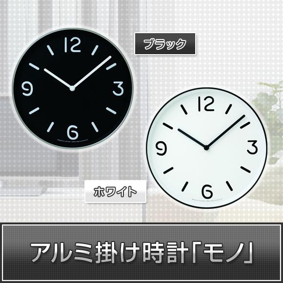 アルミ掛け時計「モノ」