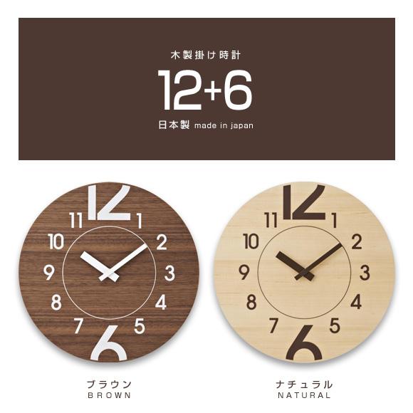 木製掛け時計「12+6」、日本製