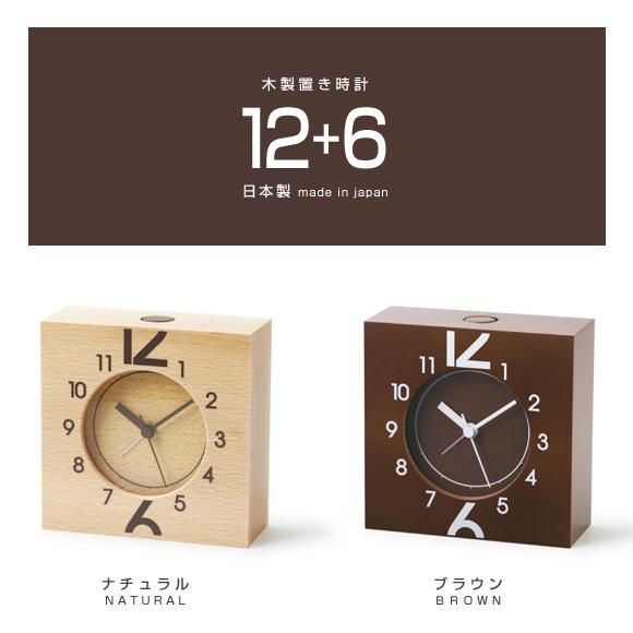 木製置き時計「12+6」日本製