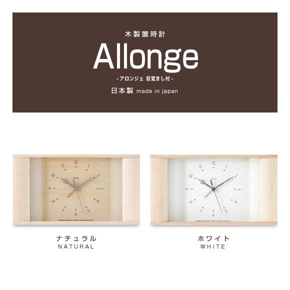 日本製、木製置き時計「Allonge」目覚し付