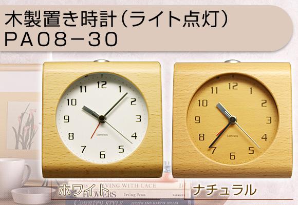 木製置き時計 (ライト点灯)PA08−30