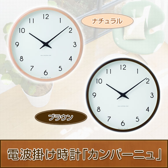 電波掛け時計「カンパーニュ」