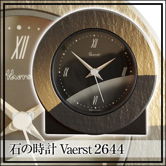 石の時計「Vaerst 2644」 ドイツ製