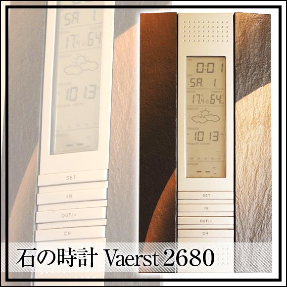 石の時計「Vaerst 2680」 ドイツ製