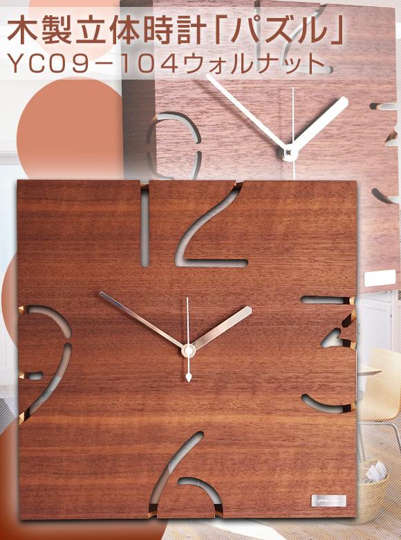 木製立体時計「パズル」YK09−104ウォルナット