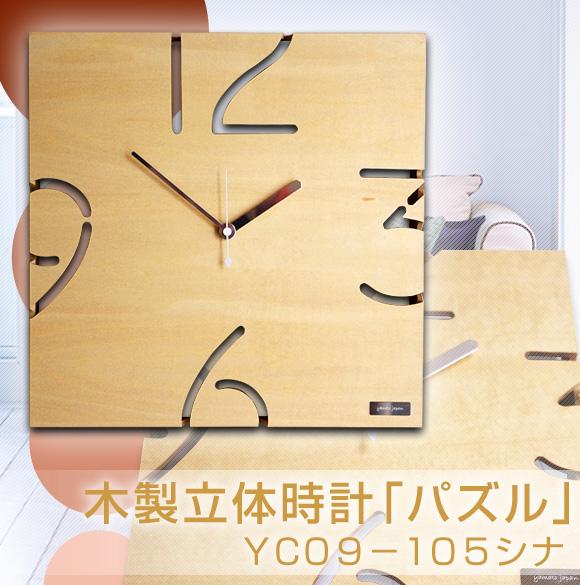 木製立体時計「パズル」YK09−105シナ