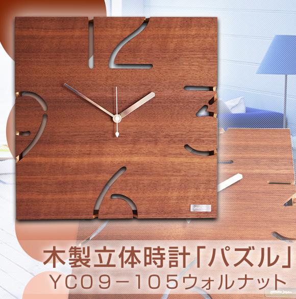 木製立体時計「パズル」YK09−105ウォルナット