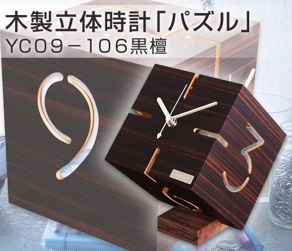 木製立体時計「パズル」09−106黒檀