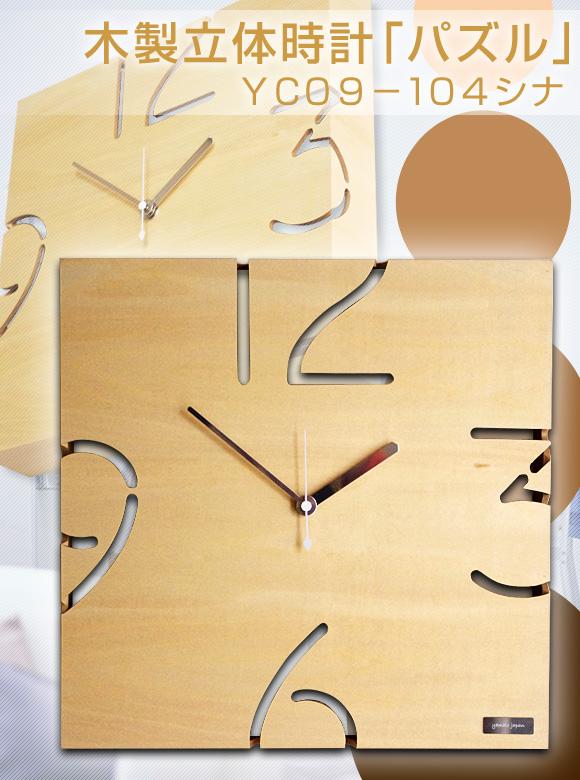 木製立体時計「パズル」YK09−104シナ