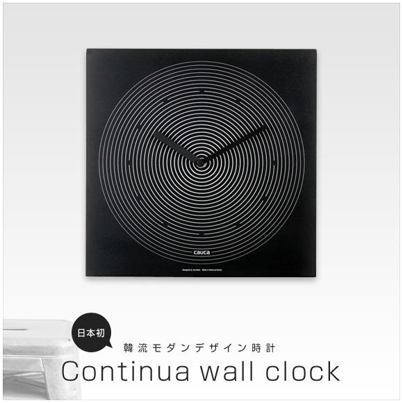 韓流モダンデザイン時計「Continua wall clock」(CA-continua)