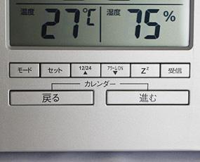 竹の日めくり電波時計 TSB-470 (KC-TSB-470)