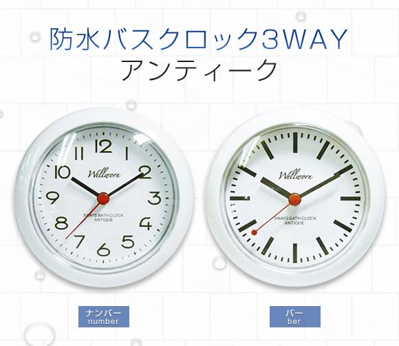 防水バスクロック3WAYアンティークシリーズ(OP-3WBTC-A)
