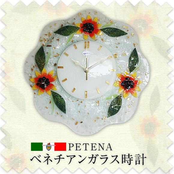 直輸入特価 PETENA ベネチアンガラス時計 (LT06-43)