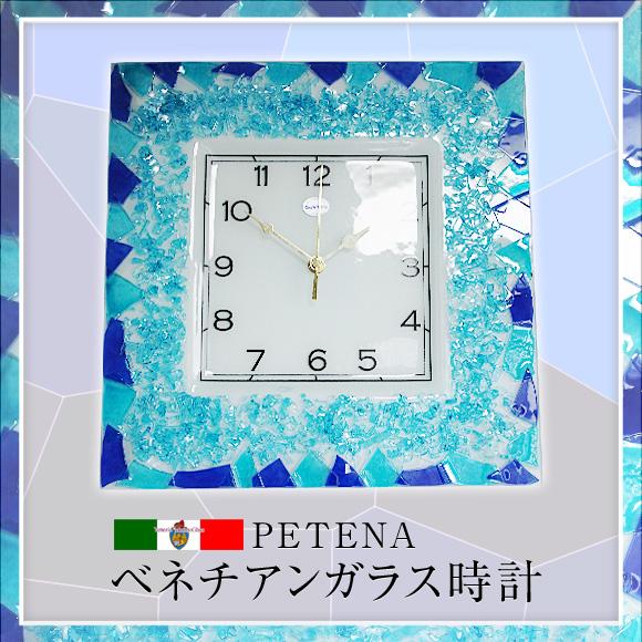 直輸入特価 PETENA ベネチアンガラス時計 (LT13-89Q)