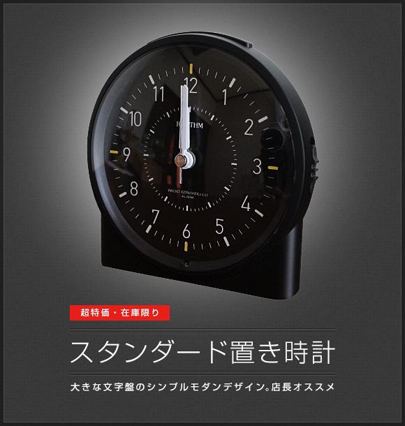 超特価・在庫限り「スタンダード置き時計」4RLA11RH02 (RY-4RLA11RH02)