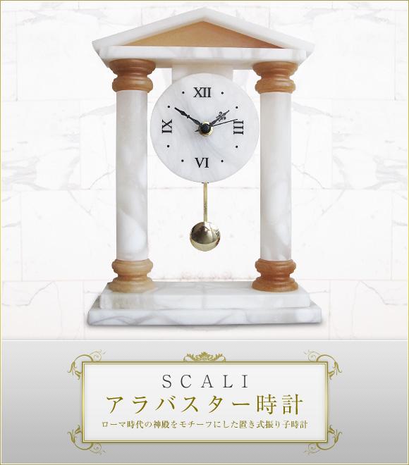 直輸入特価 SCALI アラバスター時計 11648 (SL-11648)